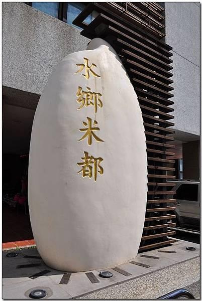 110720--XinWu Rice Museum D5000 001-800_nEO_IMG.jpg