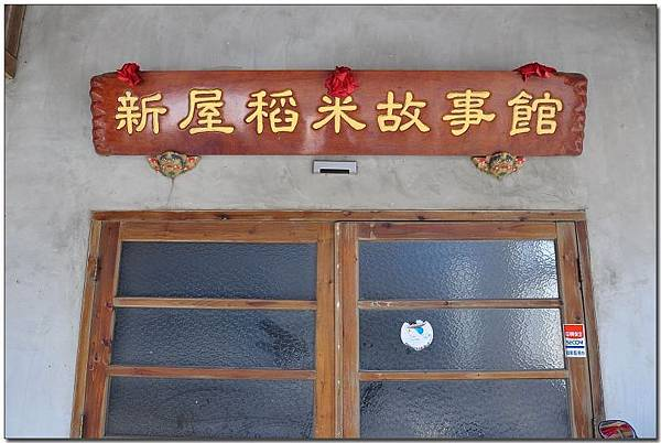 110720--XinWu Rice Museum D5000 017-800_nEO_IMG.jpg