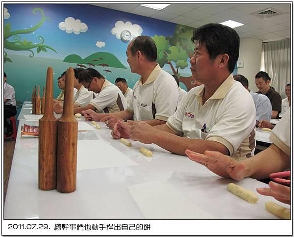 110728--農會領袖營&宜蘭餅觀光工廠 118-800_nEO_IMG.jpg