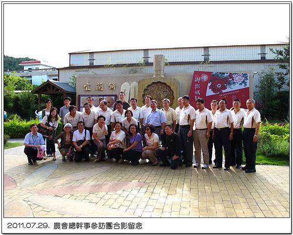 110728--農會領袖營&宜蘭餅觀光工廠 251-800_nEO_IMG.jpg