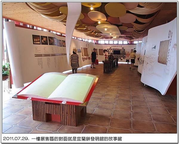 110728--農會領袖營&宜蘭餅觀光工廠 137-800_nEO_IMG.jpg