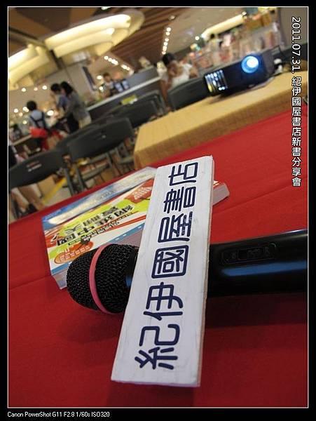 110731--紀伊國屋書店分享會 013-800_nEO_IMG.jpg
