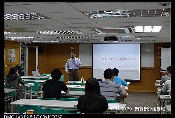 nEO_IMG_120829--Taobao class 001-800