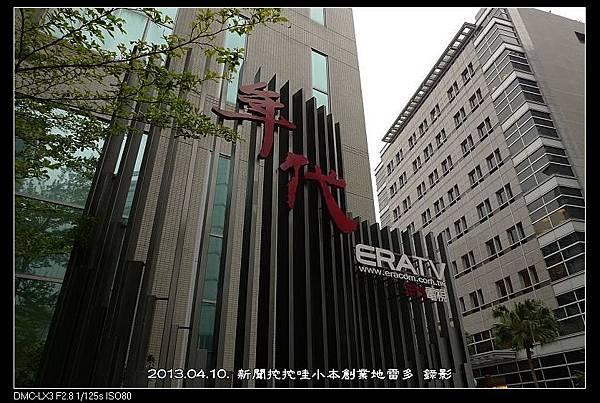 nEO_IMG_130410--SanLi TV 004-800
