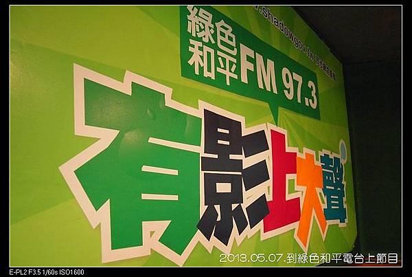 nEO_IMG_130507--Green Peace Radio 005-800