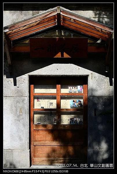 nEO_IMG_130714--HuaShan Art Center 085-800.jpg