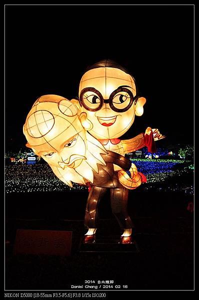 nEO_IMG_140216--Lantern Festival D5000 086-800.jpg