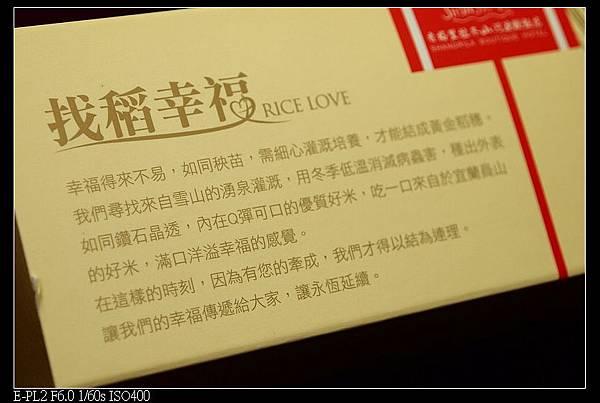 nEO_IMG_140218--Rice Love & Lense04-037-800.jpg