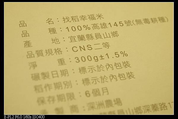 nEO_IMG_140218--Rice Love & Lense06-028-800.jpg