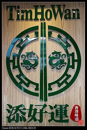 nEO_IMG_141012--Timhowan Taiwan 055-1000.jpg