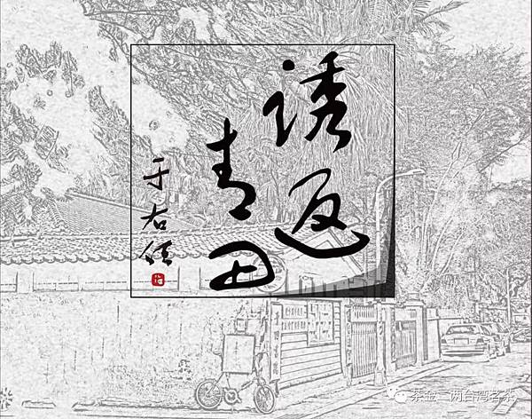 WeChat 圖片_20181112220636.jpg