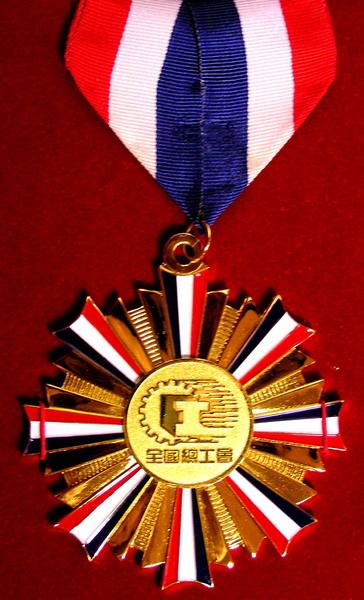 本人榮獲全國模範勞工金牌