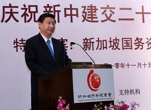 11月15日,正在新加坡訪問的國家副主席習近平(中華總商會長張松聲代表致詞).jpg
