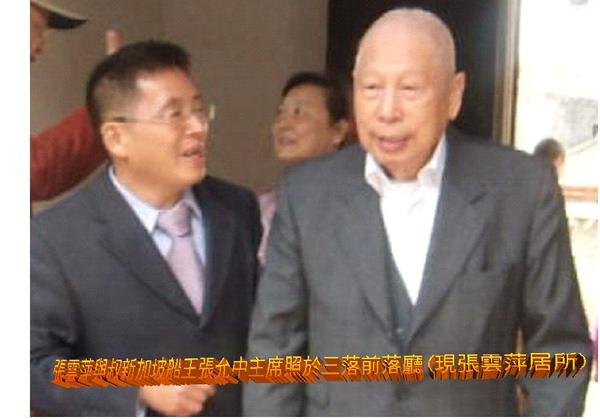 張雲萍與叔父張允中照於三落祖厝前落廳正面解說(字).JPG