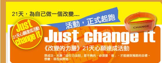 change21-banner.jpg