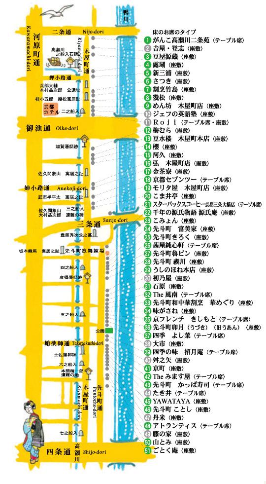 先斗町地圖