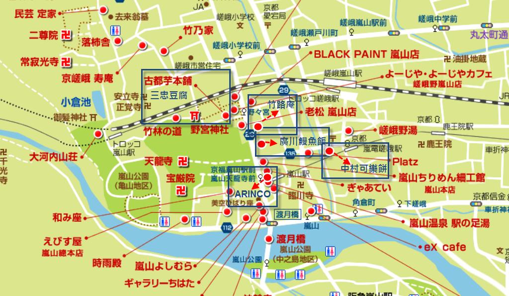 嵐山美食地圖