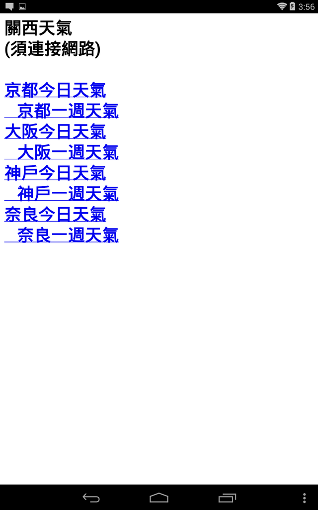 Screenshot_2014-02-07-15-56-12.png