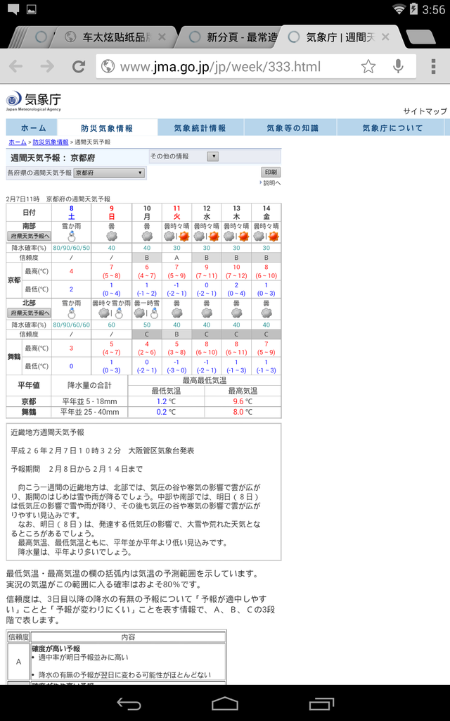 Screenshot_2014-02-07-15-56-42.png