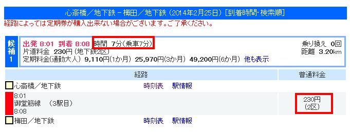 心齋橋到梅田.png