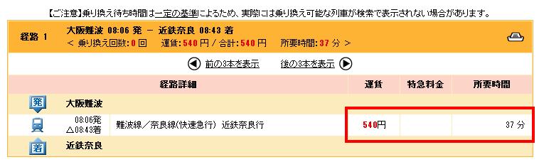 大阪到奈良.png