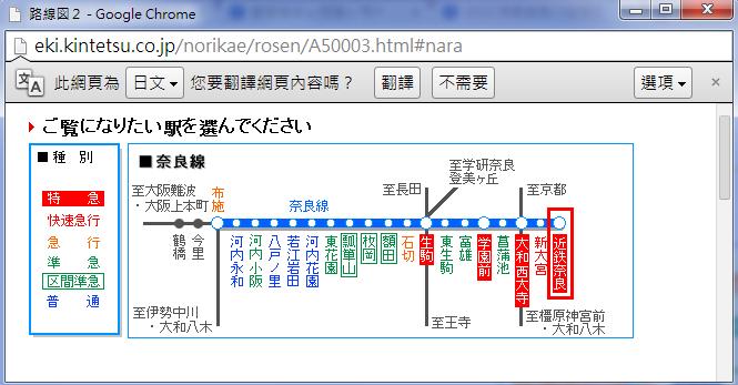 京都到奈良5.png