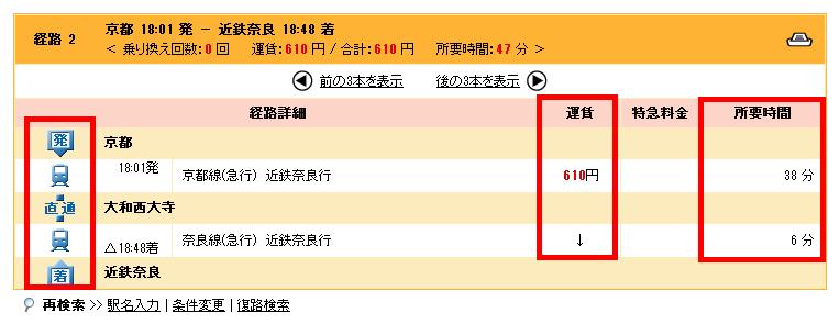 京都到奈良13.png