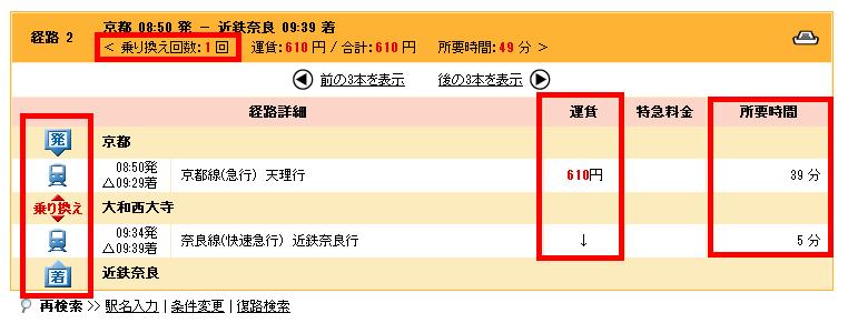京都到奈良14.png