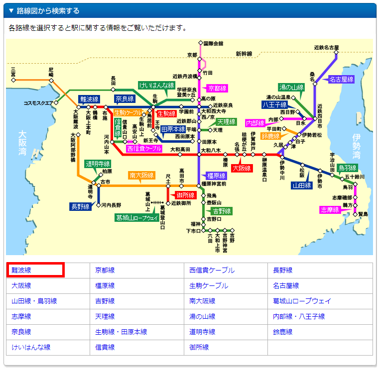 大阪到奈良1.png