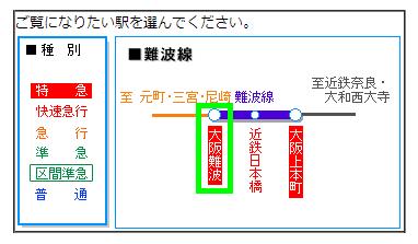 大阪到奈良2.png