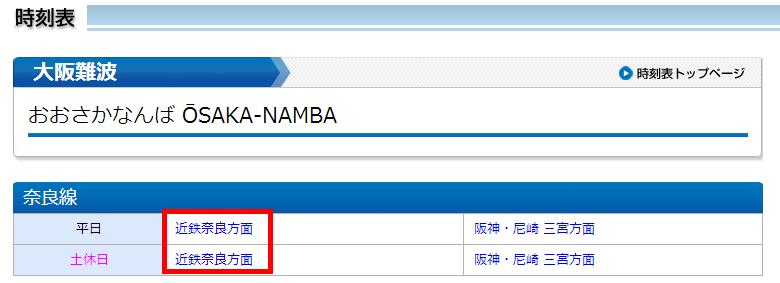 大阪到奈良3.png