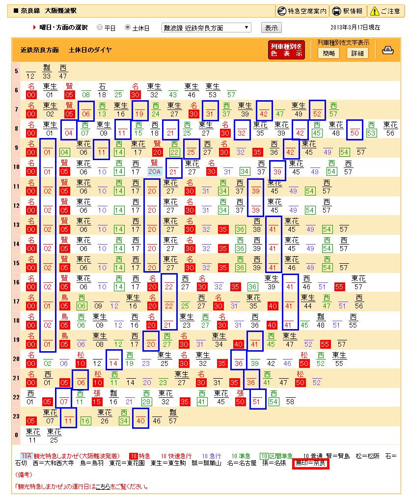 大阪到奈良8.png