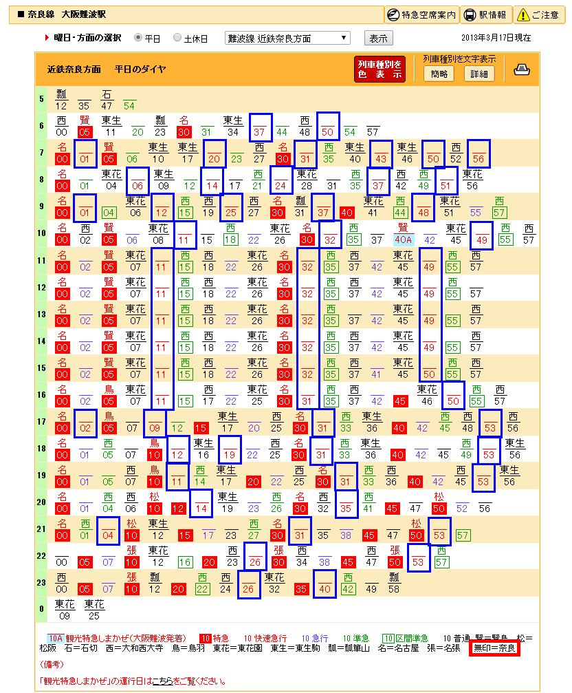 大阪到奈良7.png