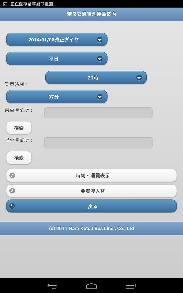Screenshot_2014-02-18-19-08-30
