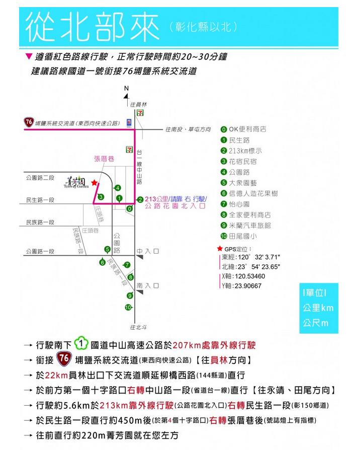 菁芳園地圖1