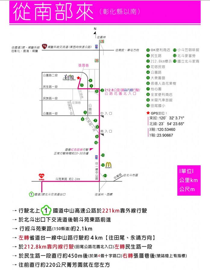 菁芳園地圖2