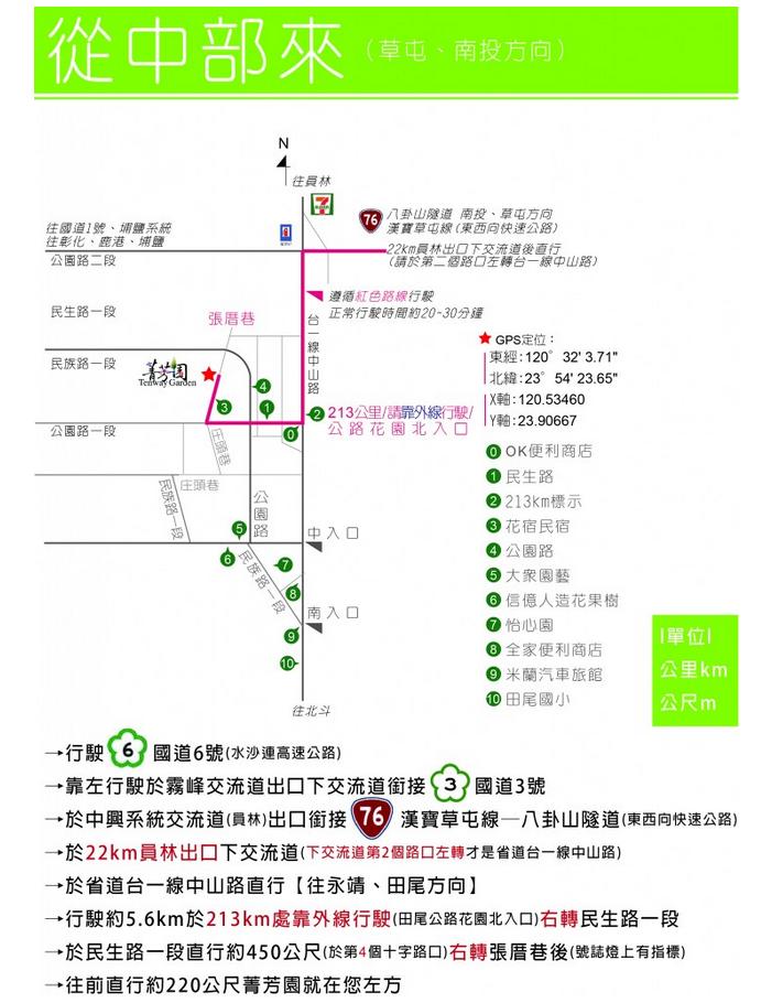 菁芳園地圖3