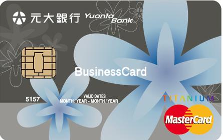 元大信用卡