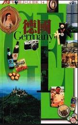 德國旅遊書