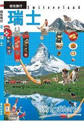 旅遊書瑞士