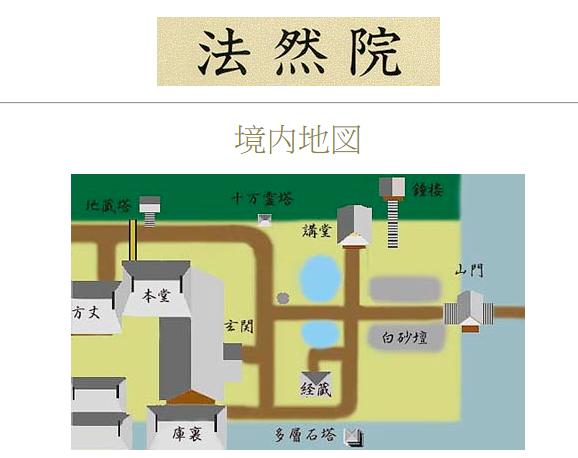 法然院地圖.png