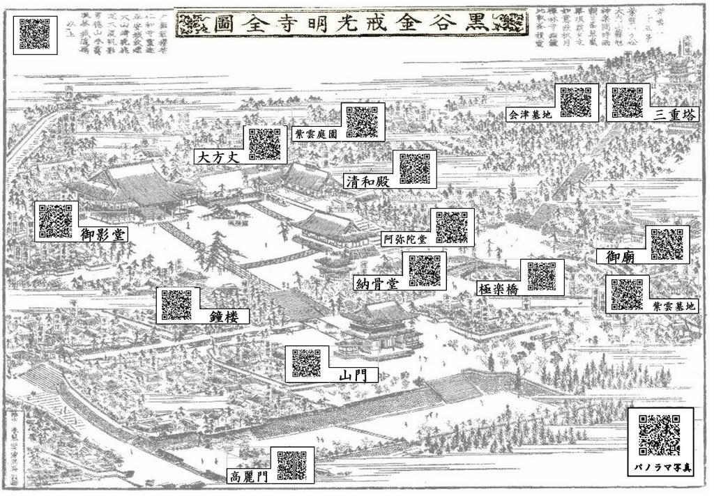 金戒光明寺map.png
