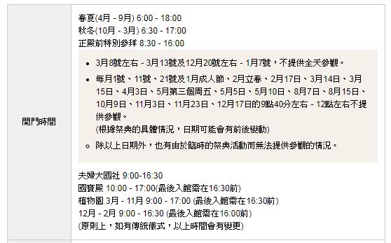 春日大社開放時間.png