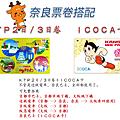 KTP_ICOCA.png