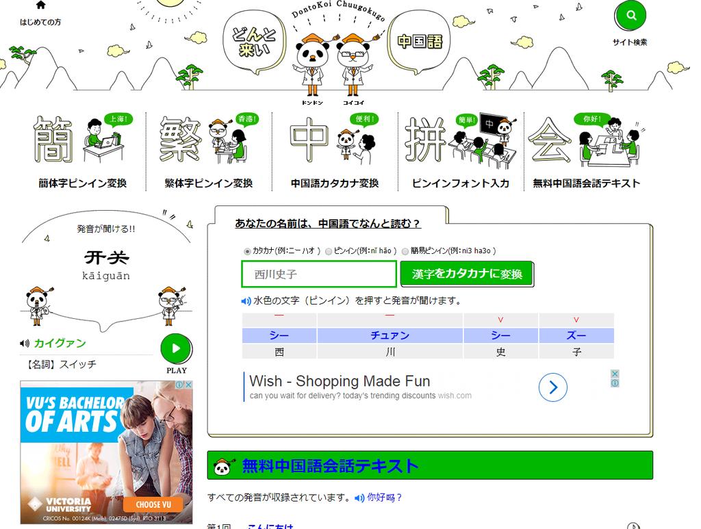 日文片假名網站.png