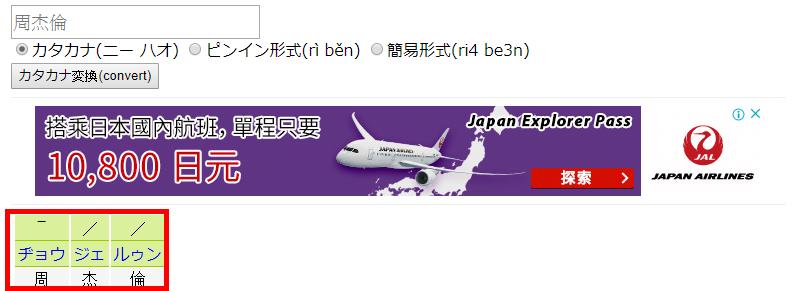 日文片假名網站3.png