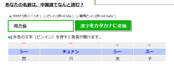 日文片假名網站2.png