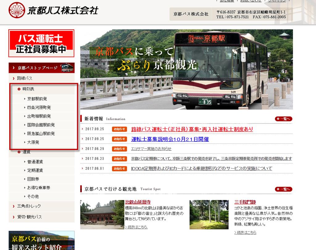 京都巴士1.png