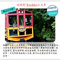 嵐山小火車.png