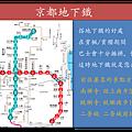 京都地下鐵.png